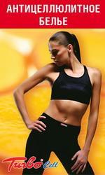 Антицеллюлитные брюки BodyLine Leggins, Turbo Cell