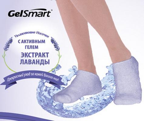 Носочки увлажняющие GelSmart с экстрактом лаванды Созвездие Красоты 1769.000
