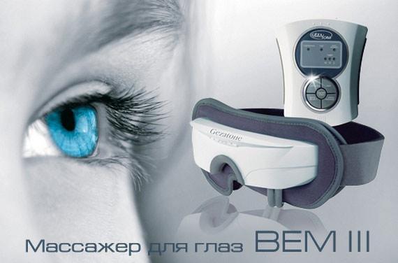 Массажер для глаз с тепловой и вибромассажной функцией BEM-III, Gezatone