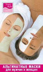 Альгинатные маски от Beauty Style – красота XXI века