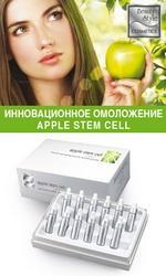 Лифтинговая сыворотка для области вокруг глаз Apple Stem Cell 5мл*12шт, Beauty Style
