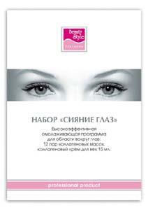 """Набор косметический Beauty Style  """"Сияние Глаз"""" Созвездие Красоты 1149.000"""