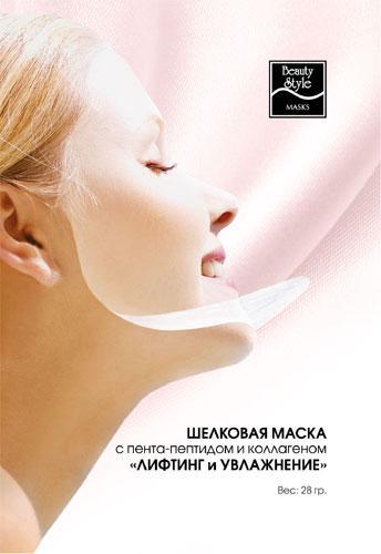 Шелковая маска для лица Beauty Style с коллагеном Созвездие Красоты 159.000