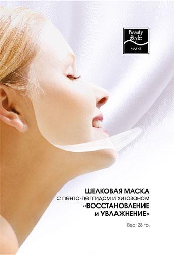 Шелковая маска для лица Beauty Style с хитозаном