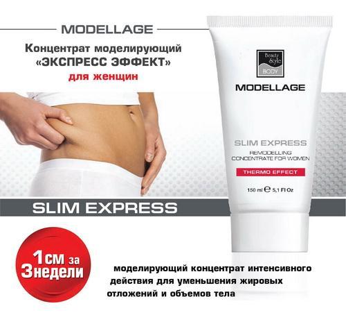 """Средство для похудения Beauty Style  """"Slim Express"""" для женщин, 150 мл, Modellage Созвездие Красоты 1460.000"""