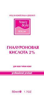 Beauty Style Сыворотка для лица с гиалуроновой кислотой, 50мл Созвездие Красоты 1439.000
