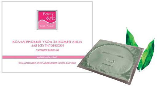 """Набор """"Коллагеновый уход за кожей лица"""" Beauty Style с экстрактом зеленого чая Созвездие Красоты 1390.000"""
