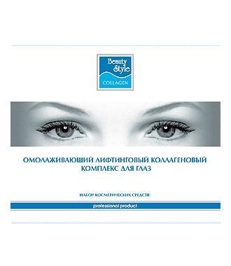 Набор косметический Beauty Style для глаз Созвездие Красоты 1149.000