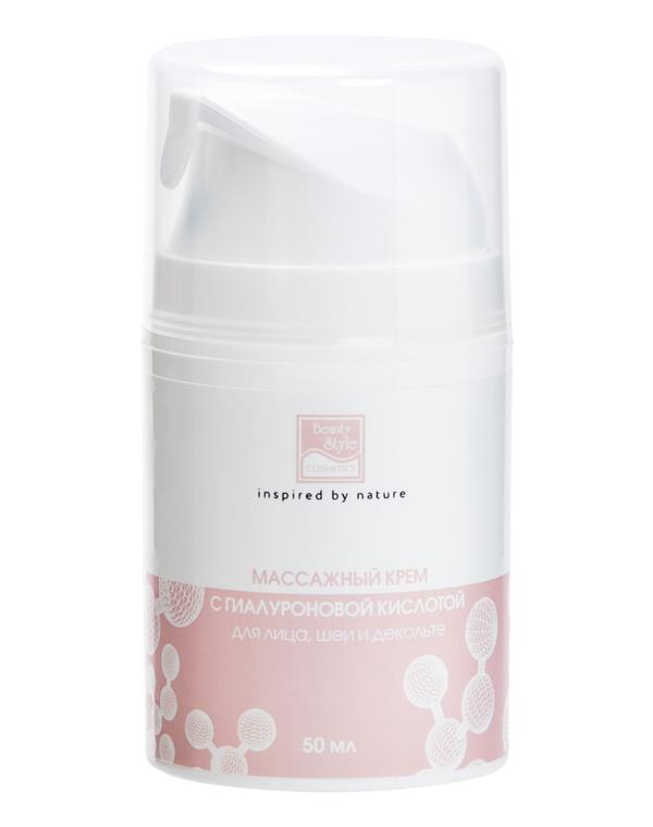 Массажный крем для лица, шеи и декольте с гиалуроновой кислотой Beauty Style, 50 мл