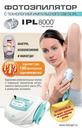 Домашний фотоэпилятор Rio IPL8000 AdvancedФотоэпиляторы<br>Технология интенсивного импульсного света (IPL), применяемая в приборе RIO IPL8000 обеспечивает безопасное и эффективное удаление волос на длительный срок. Прибор обрабатывает до 180 волос за вспышку!<br>