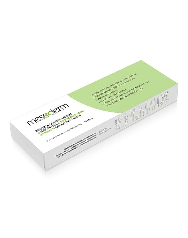 Коктейль для уменьшения объемов тела с подтягивающим эффектом дермароллера, Mesoderm, 10*5 мл