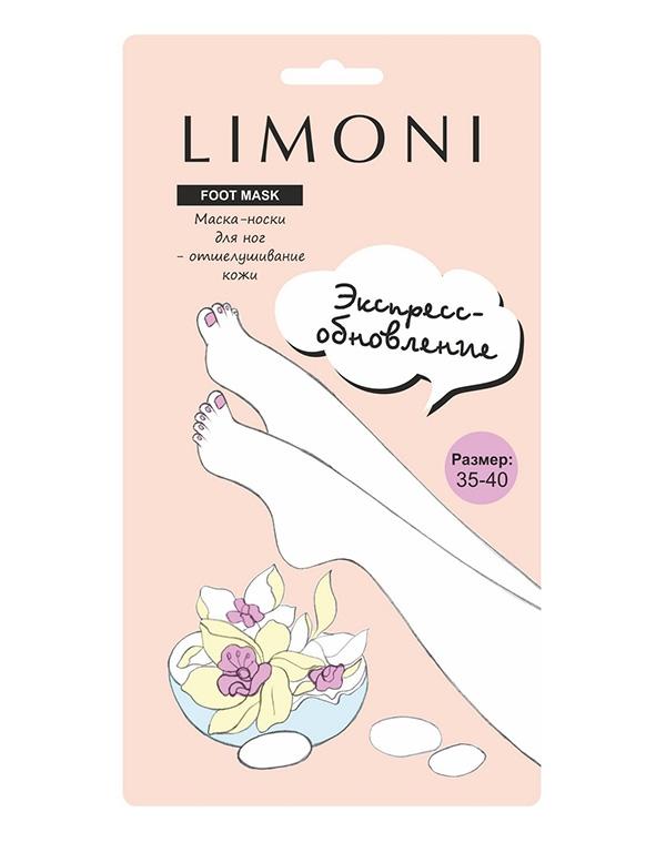 Нетканая маска, патч Limoni Маска-носочки отшелушивающая для ног Limoni, размер 35-40 limoni 007 holiday 720 721 722