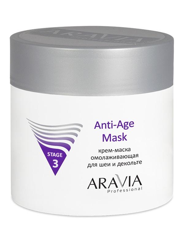 Маска Aravia Крем-маска омолаживающая для шеи декольте Anti-Age Mask ARAVIA Professional, 300 мл aravia professional essential mask себорегулирующая маска 300 мл
