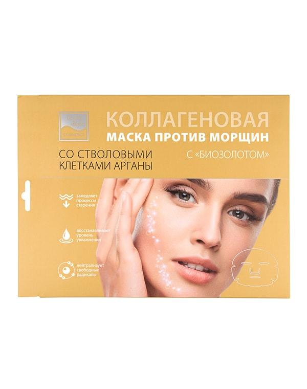 Коллагеновая маска против морщин для увядающей кожи с биозолотом и стволовыми клетками Арганы, Beauty Style, 4 шт фото