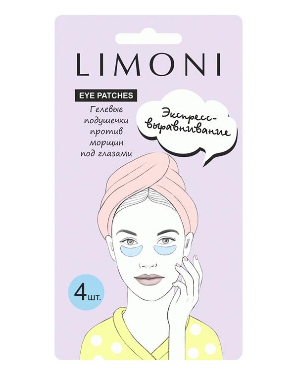 Подушечки гелевые против морщин под глазами Limoni, 4 шт gess гелевые подушечки под пальцы gel strips