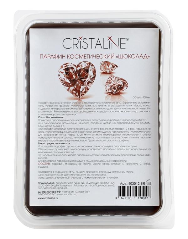 Парафин косметический Шоколад Cristaline, 450 мл парафин oneball 4wd ice assorted