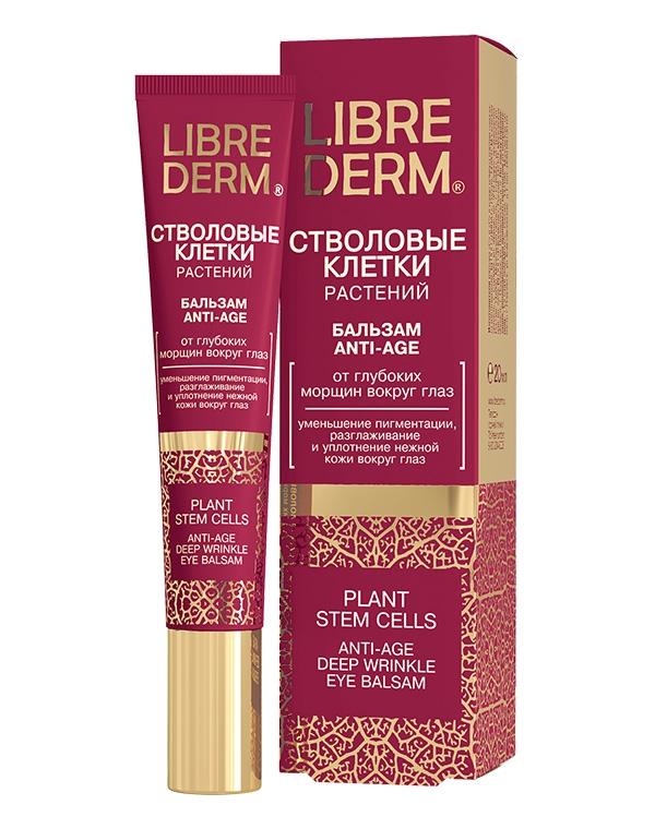 Бальзам Librederm - Кремы для кожи вокруг глаз