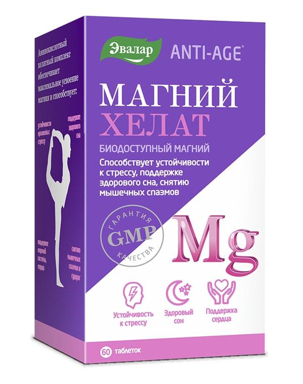 Магний хелат ANTI-AGE, Эвалар, 60 таблеток collistar talasso scrub anti age купить