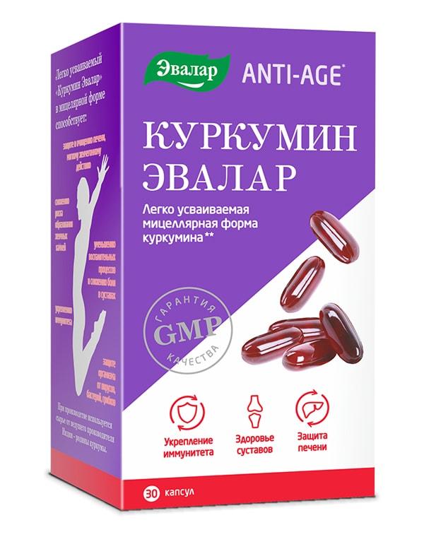 Купить Куркумин ANTI-AGE, Эвалар, 30 капсул