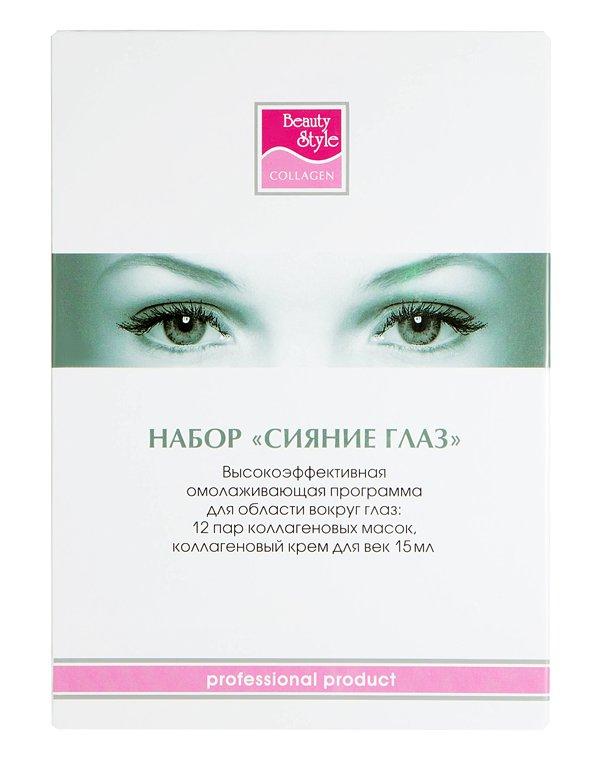 Набор омолаживающий для ухода за кожей вокруг глаз Beauty Style - Кремы для кожи вокруг глаз