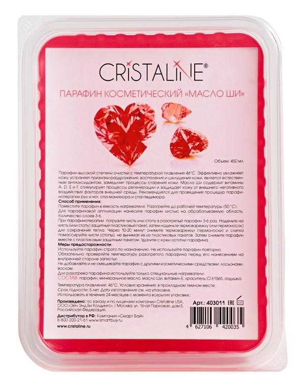 Парафин косметический Масло Ши Cristaline, 450 мл