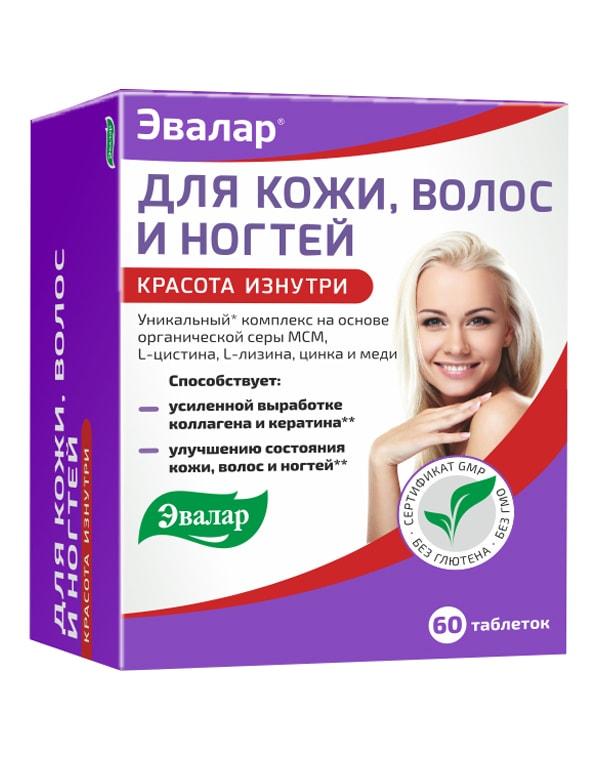 Для кожи, волос и ногтей, Эвалар, 60 таблеток для кожи ногтей и волос выпускается фирмой солгар