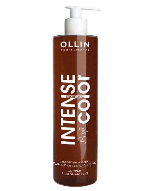 Шампунь для медных оттенков волос Copper hair shampoo OllinШампунь предотвращает вымывание медных оттенков на окрашенных волосах.<br><br>Бренды: Ollin<br>Вид товара: Шампунь<br>Область ухода: Волосы<br>Назначение: Тонирование<br>Тип кожи, волос: Окрашенные, Осветленные, мелированные<br>Косметическая линия: Линия Intense Profi Color уход за окрашенными волосами