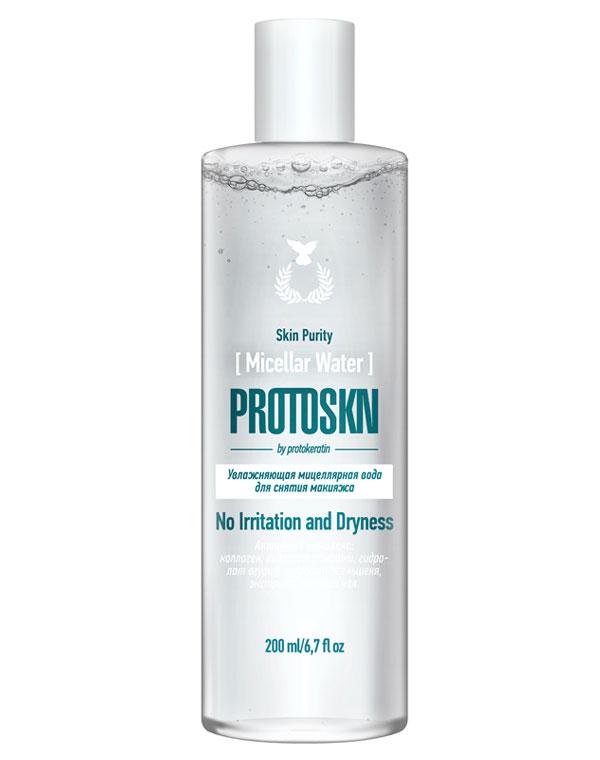 Увлажняющая мицеллярная вода для снятия макияжа Skin Purity Micellar Water 200 мл Protokeratin