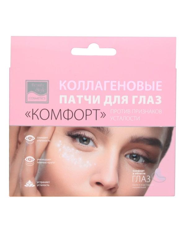 Купить Нетканая маска, патч Beauty Style, Коллагеновые патчи для глаз против признаков усталости Комфорт , Beauty Style, Упаковка 5 шт