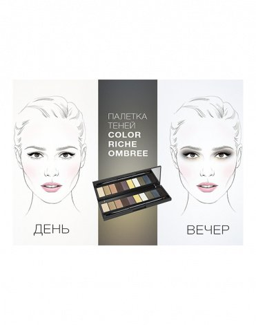 Палетка теней Ombree COLOR RICHE, LOREAL 3