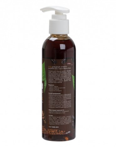 "Гель для душа ""Choco shower gel"" Beauty Style, 200 мл 2"