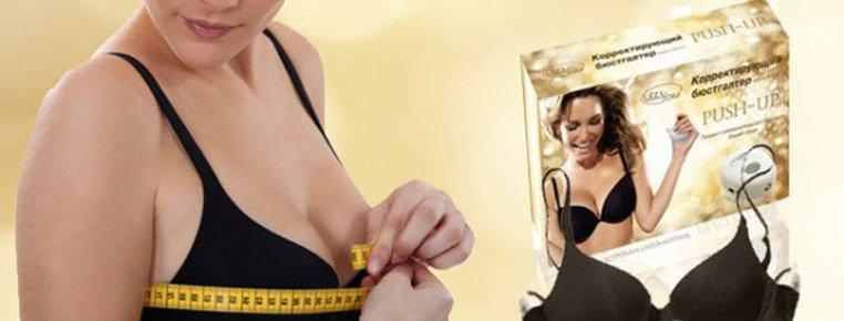 ee26fe53a02e3 ... формой и объемами своего бюста, считая эту деликатную часть тела  недостаточно привлекательной. Очень часто из-за того, что грудь имеет  небольшой размер, ...